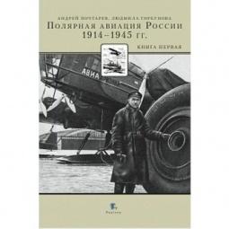 Купить Полярная авиация России 1914-1945 гг. Книга первая