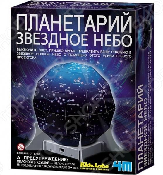 Набор для изобретателей 4M «Планетарий - Звездное небо»