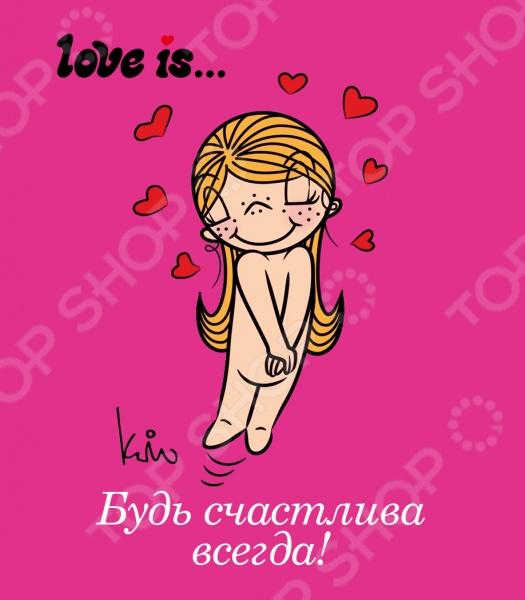 Love is... Будь счастлива всегдаТосты. Застольные песни и речи. Поздравления<br>Перед вами чудесная книжка-открытка со знаменитыми иллюстрациями Love is... . Забавные картинки с нежными словами любви станут лучшим подарком на День святого Валентина, 8 марта, День рождения, свадьбу, годовщину и другие праздники! А еще эту книжку можно подарить в любой день в году - ведь любовь не зависит от времени... Чудесные иллюстрации Love is... создадут романтичное настроение и вызовут самые теплые и волшебные воспоминания...<br>