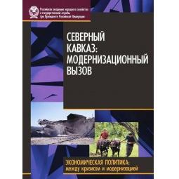 фото Северный Кавказ: Модернизационный вызов