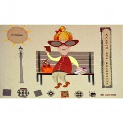 фото Альбом для рисования Kroyter «Юная модница»