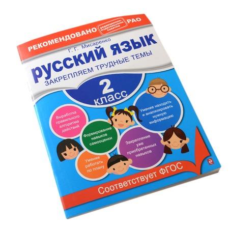Купить Русский язык. 2 класс. Закрепляем трудные темы