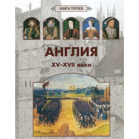 Купить Англия. XV-XVII века