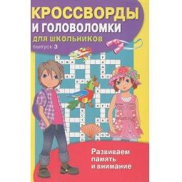 фото Кроссворды и головоломки для школьников. Выпуск 3