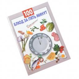 Купить 100 блюд за пять минут