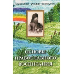 фото Основы православного воспитания