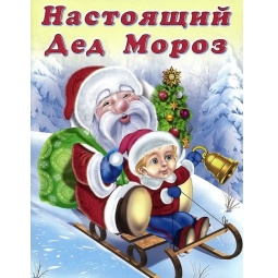 фото Настоящий Дед Мороз