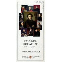 фото Галерея портретов. Русские писатели. XVII - середина XIX века