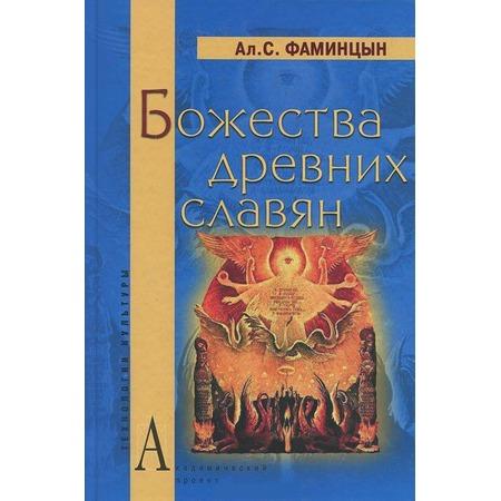 Купить Божества древних славян