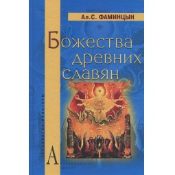 фото Божества древних славян
