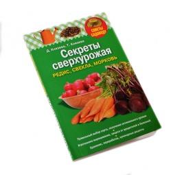 Купить Секреты сверхурожая. Редис, свекла, морковь