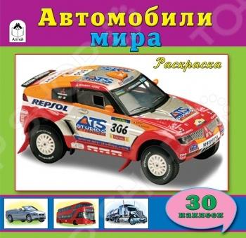 Автомобили мира (+ наклейки)Раскраски с наклейками<br>Познавательная раскраска с яркими наклейками познакомит вашего малыша с разными марками автомобилей.<br>