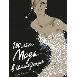 Купить 100 лет моды в иллюстрациях