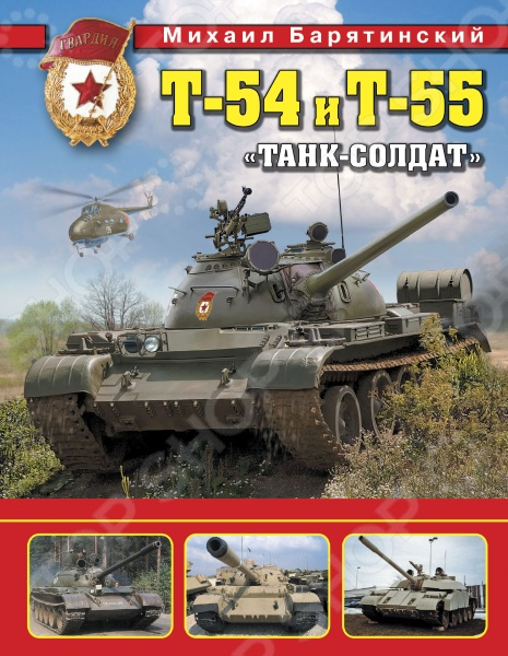 Эти легендарные танки в боевом строю уже 70 лет. Эти грозные, сверхнадежные, недорогие в производстве и простые в эксплуатации машины стали эталоном мирового танкостроения даже натовские стратеги подсчитывали мощь своих танковых войск в пятьдесятпятках , которые первыми в мире были оснащены системой противоатомной защиты и способный вести боевые действия в условиях ядерной войны. Кроме Советской Армии, Т-54 и его наиболее продвинутая модификация Т-55 стояли на вооружении в 67 странах и сражались на всех континентах от подавления Венгерского мятежа 1956 года до разгрома Грузии в 2008-м, от Вьетнама и Афганистана до Югославии и Бури в пустыне , от арабо-израильских, индо-пакистанской, кампучийской, вьетнамо-китайской, ирано-иракской и ливанской войн до Анголы, Судана, Эфиопии, Сомали и Чада, от Приднестровья, Карабаха, Абхазии и Южной Осетии до Ливии и Сирии. В новой книге ведущего историка бронетехники вы найдете исчерпывающую информацию о прославленном Т-54 55, заслужившем звание ТАНК-СОЛДАТ . ЦВЕТНОЕ коллекционное издание иллюстрировано сотнями эксклюзивных чертежей, боковиков и фотографий.