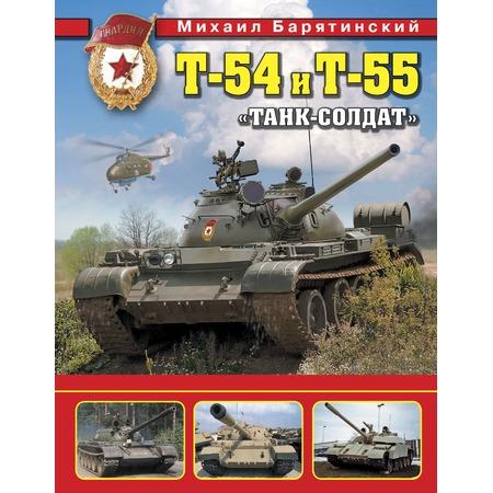Купить Т-54 и Т-55. «Танк-солдат»