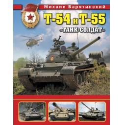 фото Т-54 и Т-55. «Танк-солдат»