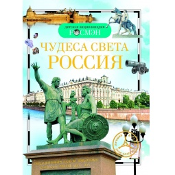 Купить Чудеса света. Россия