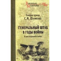 Купить Генеральный штаб в годы войны. В дни огорчений и побед. Книга 1