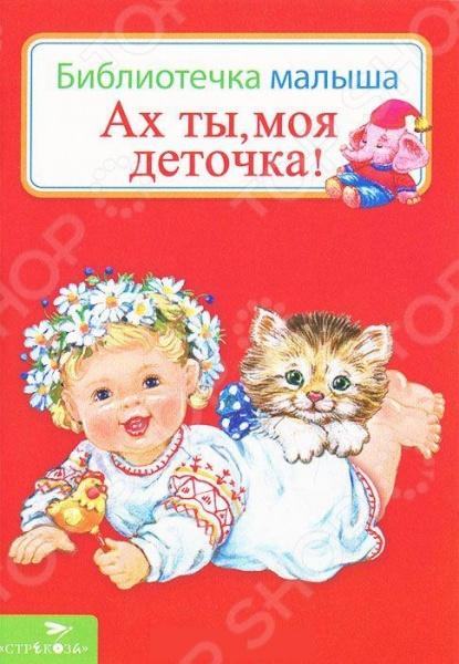 Ах ты, моя деточка!Стихи для малышей<br>Красочно иллюстрированное издание содержит русские народные песенки и потешки, которые обязательно понравятся вашему малышу.<br>