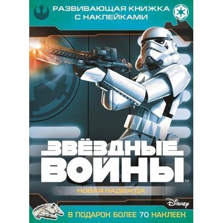Купить Звездные войны: Эпизод IV - Новая надежда. Развивающая книжка с наклейками