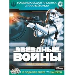фото Звездные войны: Эпизод IV - Новая надежда. Развивающая книжка с наклейками
