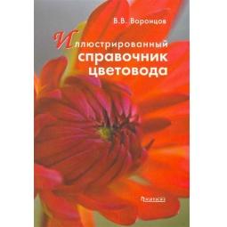 Купить Иллюстрированный справочник цветовода