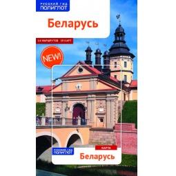 фото Беларусь. Путеводитель (+ карта)