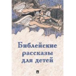 Купить Библейские рассказы для детей