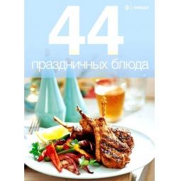 Купить 44 праздничных блюда