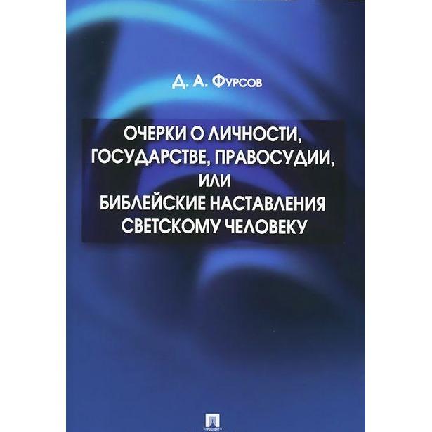 фото Очерки о личности, государстве, правосудии или Библейские наставления советскому человеку
