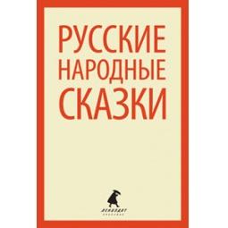 фото Народные русские сказки