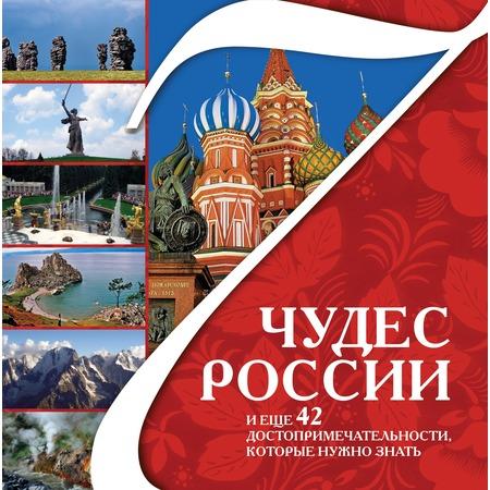 Купить 7 чудес России и еще 42 достопримечательности, которые нужно знать