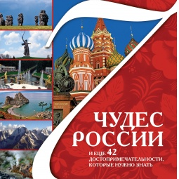 фото 7 чудес России и еще 42 достопримечательности, которые нужно знать