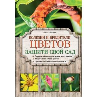 Купить Болезни и вредители цветов. Защити свой сад!