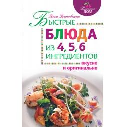 Купить Быстрые блюда из 4,5,6 ингредиентов
