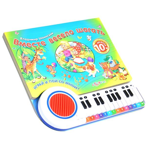 фото Книжка музыкальная Азбукварик «Вместе весело шагать»