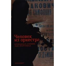 фото Человек из оркестра. Блокадный дневник Льва Маргулиса
