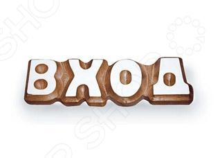 Табличка для бани и сауны Банные штучки «Вход» табличка для бани и сауны банные штучки поговорка