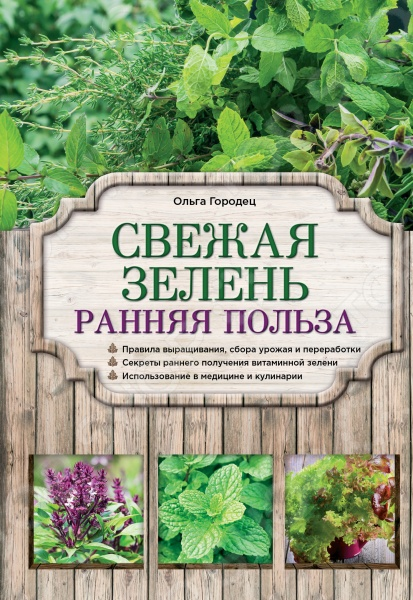 Зелень, лук и чеснок являются не только вкусовым дополнением к любому блюду, но и отличаются исключительно полезными свойствами. Эти культуры можно успешно выращивать как дома в ящиках, так и на огороде. В нашей книге подробно рассказывается о том, как получить раннюю продукцию салата, лука, чеснока, кориандра, мяты, майорана, базилика, петрушки и других ценных и полезных трав.