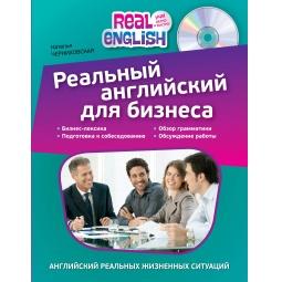 Купить Реальный английский для бизнеса (+CD)