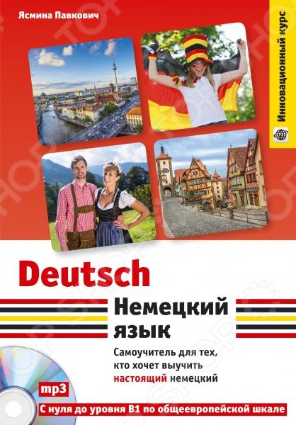 Этот самоучитель написан носителями немецкого языка. С ним учащиеся смогут изучить немецкий с самых азов до уровня уверенных пользователей , или с уровня А1 до уровня B1 по общеевропейской шкале коммуникативных компетенций. Цель учебника научить уверенно общаться на немецком языке на самые распространенные каждодневные темы. Четкая структура уроков, актуальная лексика, понятные объяснения грамматики и звукозапись, начитанная носителями языка, помогут научиться понимать на слух, говорить, читать и писать по-немецки. Курс подходит как для новичков, так и для тех, кто хочет освежить свои знания немецкого. Он предназначен как для самостоятельных занятий, так и для изучающих немецкий язык на курсах или с преподавателем.