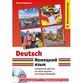 Купить Немецкий язык. Самоучитель для тех, кто хочет выучить настоящий немецкий (+CD)