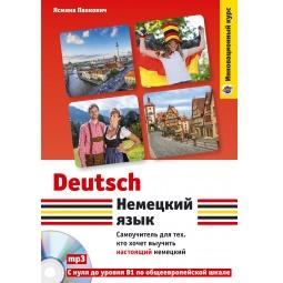 фото Немецкий язык. Самоучитель для тех, кто хочет выучить настоящий немецкий (+CD)