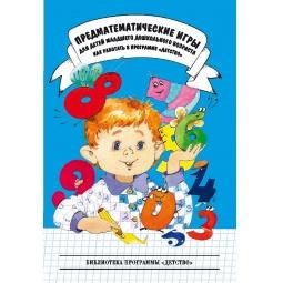 фото Предматематические игры для детей младшего дошкольного возраста