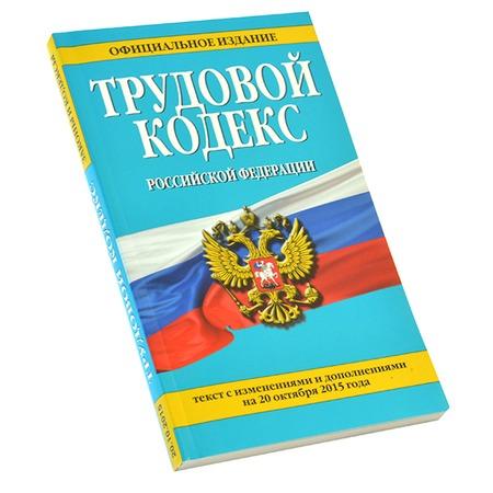 Купить Трудовой кодекс Российской Федерации. Текст с изменениями и дополнениями на 20 октября 2015 год