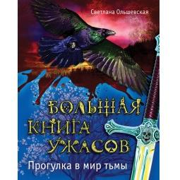 Купить Большая книга ужасов. Прогулка в мир тьмы