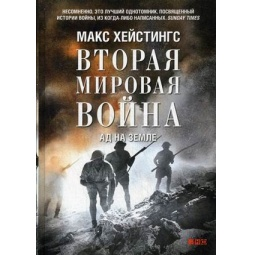 Купить Вторая Мировая Война. Ад на земле