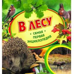 Купить В лесу. Самая первая энциклопедия