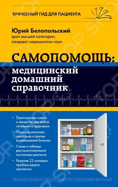 Справочная литература по медицине Эксмо 978-5-699-79112-5 литература америки эксмо 978 5 699 40374 5