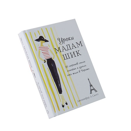 Купить Уроки мадам Шик. 20 секретов стиля, которые я узнала, пока жила в Париже